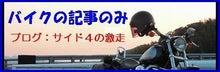 """山岡キャスバルの""""偽オフィシャルブログ""""「サイド4の侵攻」-サイド4の激走バーナー"""
