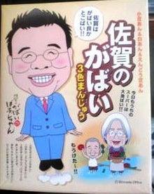 人事コンサルタントのブログ-gabai