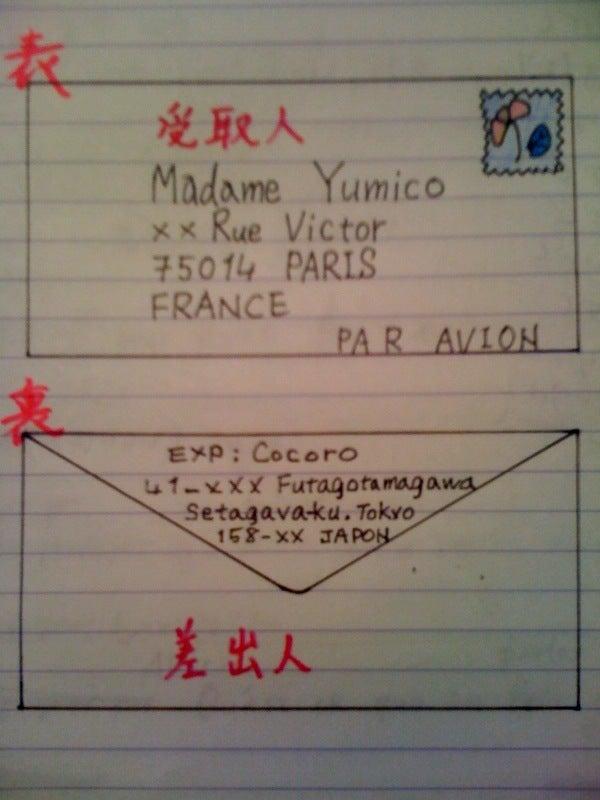 la formule de lettre  u00e0 la france-  u30d5 u30e9 u30f3 u30b9 u5b9b u306e u624b u7d19 u306e u9001 u308a u65b9
