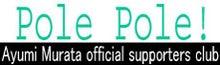 村田あゆみオフィシャルブログ「PolePole!」Powered by Ameba