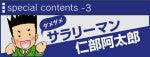 赤井里実ブログ あかい木の実-仁部阿太郎2