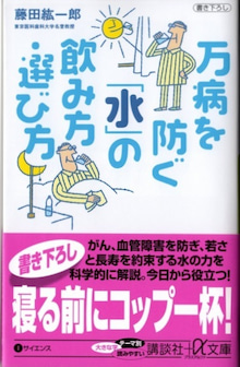 ゆうちゃんと水仙人-講談社a文庫