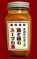ショッピングパークスタッフ 主婦 ノノ子のブログ-オカケンスープ