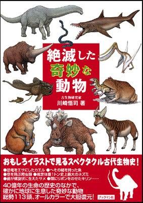 川崎悟司 オフィシャルブログ 古世界の住人 Powered by Ameba-絶滅した奇妙な動物