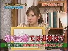 ☆太田光の私が総理大臣になった...