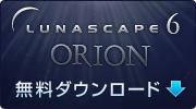 高速ウェブブラウザLunascape6 ORIONを無料ダウンロード