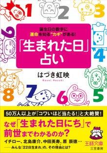 生まれた日占い 発売開始 はづき虹映blog Powered By Ameba