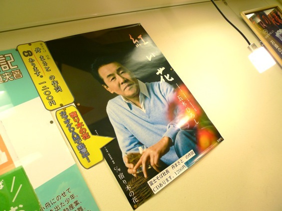 『ワシ・ブロ』~完食主義なワシの生活~-091117富士そば11