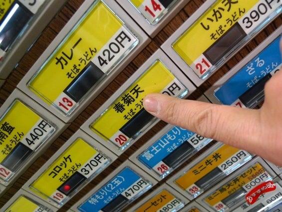 『ワシ・ブロ』~完食主義なワシの生活~-091117富士そば03