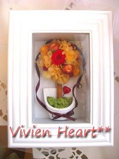 Vivien Heart**-トピアリー