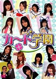 TBS系列「カード学園」
