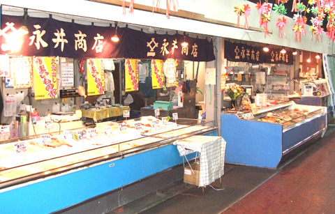 北海道うまいもの市場 ~永井鮮魚店~