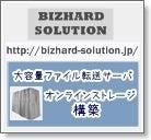 大容量ファイル転送・オンラインストレージ構築「BIZHARD」
