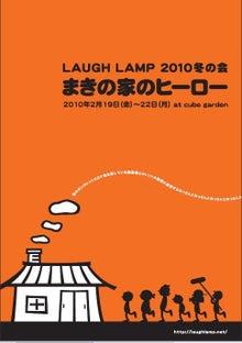 $LAUGH LAMP BLOG-本チラシ表