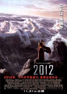 勝手に映画紹介!?-2012