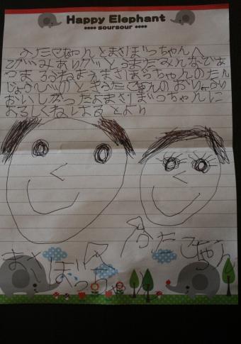 2009-7-31-はるの手紙