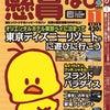 『懸賞なび』1月号 本日発売☆の画像