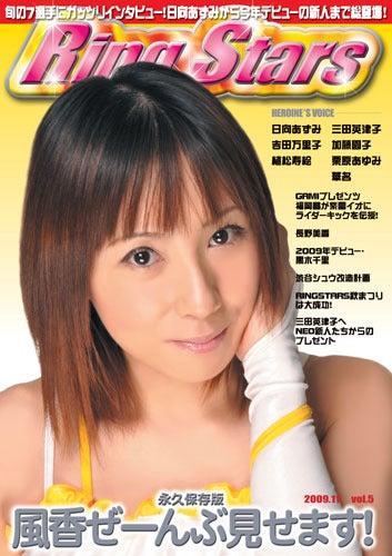 風香のオフィシャルブログ Powered by Ameba-vol05.jpg