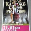 全日本カラオケグランプリの画像