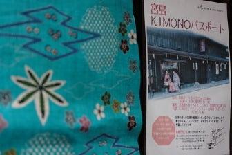 古きよきもの-宮島KIMONO