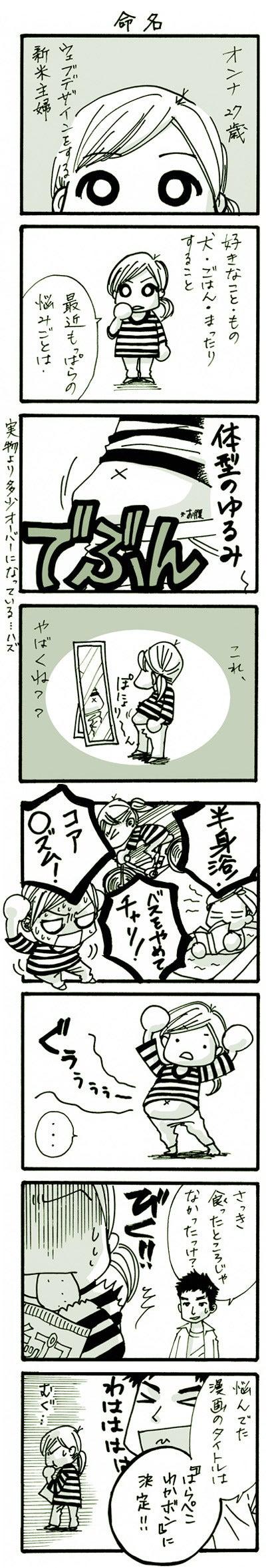 $はらぺこ わかボン-20091123_wakabon01