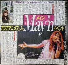 May'n Wiki情報ブログ-シンガポールライブ