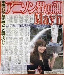 May'n Wiki情報ブログ-シンガポールライブ!