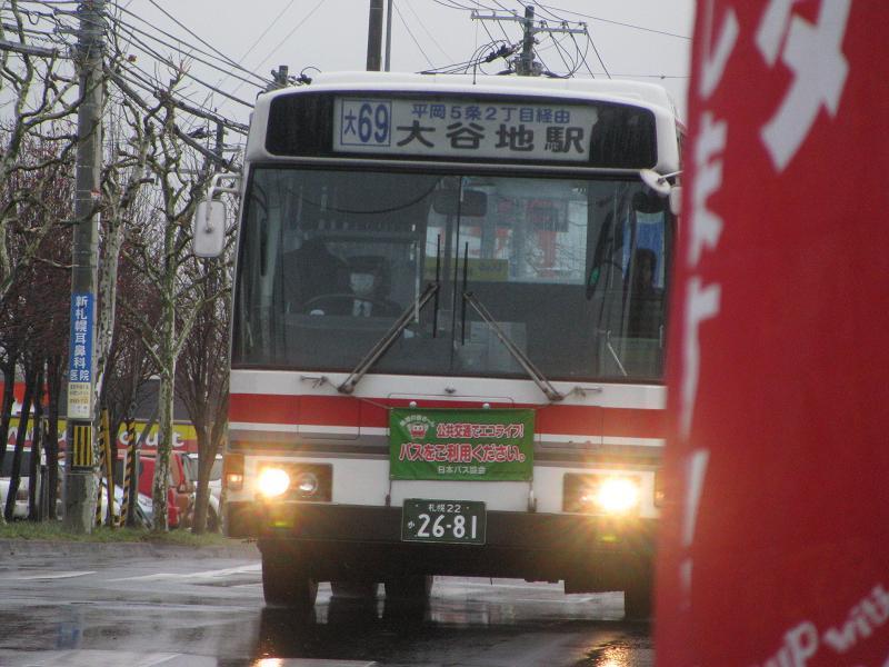 バス 運賃 じょうてつ 札幌周辺公共交通案内 さっぽろえきバスナビ