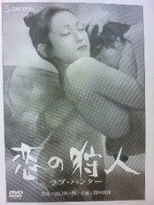 恋の狩人欲望_日活ロマンポルノ異聞山口清一郎監督について|ピエロの園芸