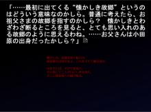 うみねこ考察【共通】-8 「碑文解読①」 | ありあけDREAMERS(3rd ...