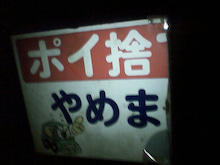 五十嵐誠の  ポジティブにいこう!-CA3B1209.jpg