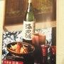 ジャズで愉しむ日本酒…