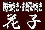 秘密結社サポサポ団三河支部