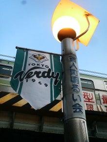 ヴェルディLIFE/東京ヴェルディ営業部で働くスタッフのブログ-200911251538000.jpg