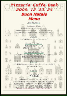 Pizzeria cafe Bankのお話し。