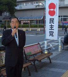 民主党兵庫県第9区総支部朝立ち ...