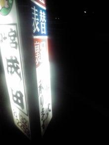成田畳店(埼玉県宮代町)-F1000006.jpg