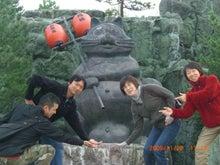 $歩き人ふみの徒歩世界旅行 日本・台湾編-世界一の金長たぬき