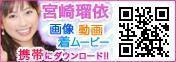 宮崎瑠依オフィシャルブログ「毎日幸せ」ブログ by Ameba