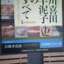 陶芸の展覧会
