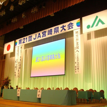 JA宮崎県大会