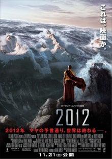 映画を観よう-2012