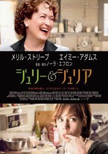 映画を観よう-ジュリー&ジュリア