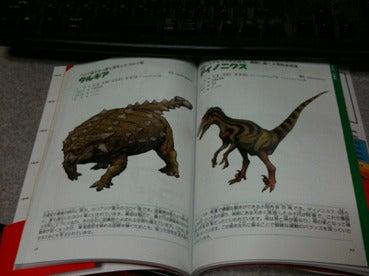 川崎悟司 オフィシャルブログ 古世界の住人 Powered by Ameba-絶滅した奇妙な動物p98~99