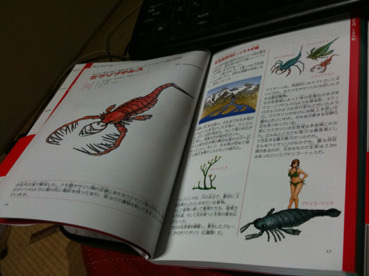 川崎悟司 オフィシャルブログ 古世界の住人 Powered by Ameba-絶滅した奇妙な動物p26~27