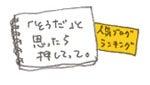 コロメガネ -ノンフィクション・イラストログ--091128-ranking