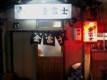 New 天の邪鬼日記-091127kinfuji