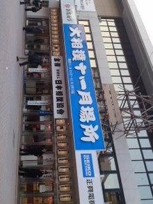 瓦川 ユミのブログ-091128_1640~01.jpg