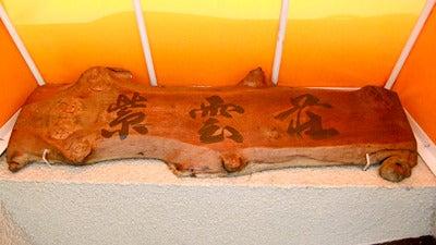 ブクロブログ-池袋が好き--赤塚不二夫の暮らした紫雲荘