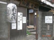 nagata-ryu